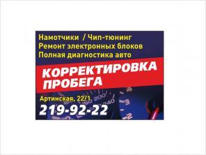 Корректировка пробега Екатеринбург