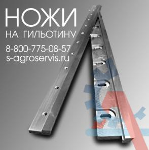 Нож на пресс подборщик Киргизстан