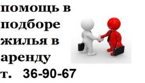 Помогу сдать, или снять жилье в Сургуте