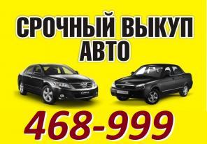 Выкуп Авто в Сургуте