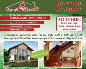 """""""СипДом39"""" Калининград строительство сип-панельных домов по Канадской"""
