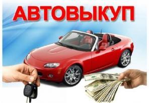 Срочный выкуп автомобилей в Екатеринбурге. Автоломбард от 6% в месяц.