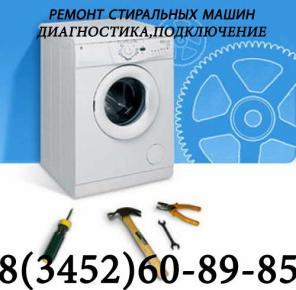 Срочный ремонт стиральных машин в Тюмени!