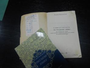 Продаю самоучитель по русскому языку
