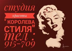 """Студия красоты """" Королева стиля"""""""