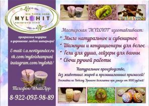 Продаю мыло ручной работы и натуральный твердый шампунь MYLOHIT