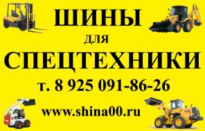 Шины для погрузчиков, экскаваторов-погрузчиков, спецтехники, грузовые