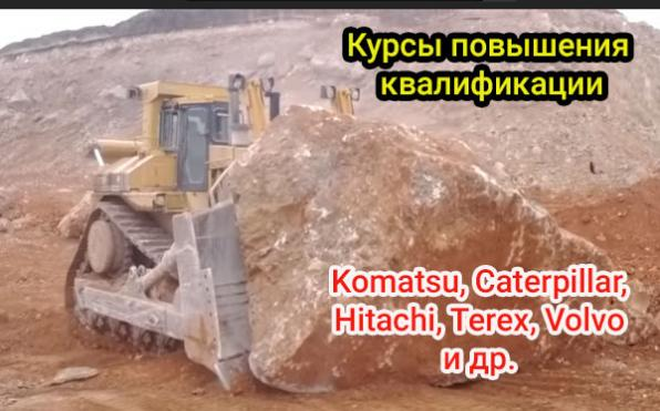 Обучение машинистов Komatsu, Caterpillar, Hitachi.