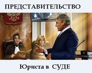 Юридическое Представительство в Суде.
