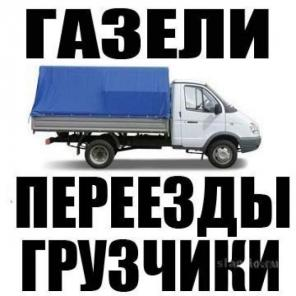 Переевозки с грузчиками.