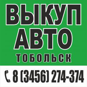 Выкуп авто Тобольск