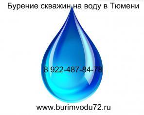 Бурение скважин на воду в Тюмени