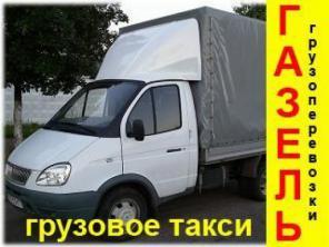 Грузовое такси Каменск Уральский.