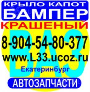 Бампер крыло капот ваз 2110 ваз 2112 ваз 2114 лада Калина Приора
