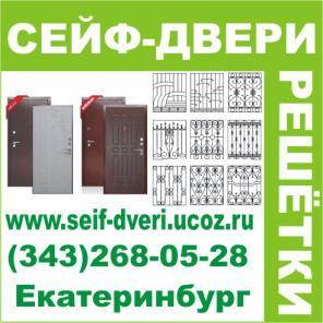 Сейф-двери железные двери по размерам с установкой