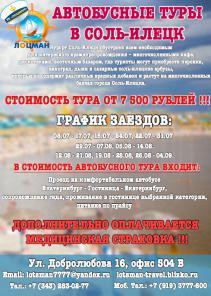 Туры выходного дня в Соль-Илецк на 2018 от ТК ЛОЦМАН