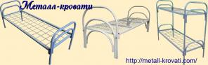 Кровати металлические от производителя по оптовым ценам.