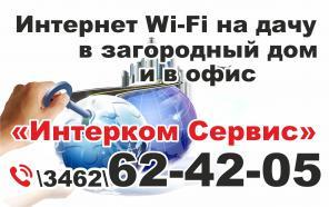 Интернет Wi-Fi на дачу Сургут