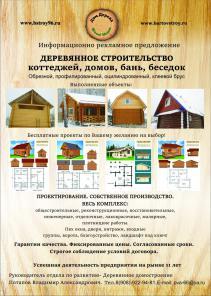 Деревянное домостроение: бани, беседки, дома, коттеджи