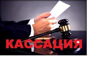Кассационная жалоба в суд - напишем и подадим!