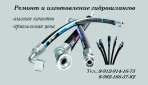 Ремонт и изготовление РВД (гидравлические рукава высокого давления)