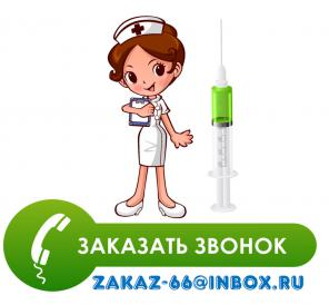 Нужна медсестра для уколов на дому
