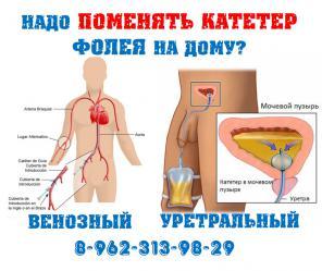 Поменять катетер фолея на дому Екатеринбург