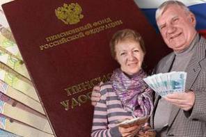Помощь сбора документов для пенсии