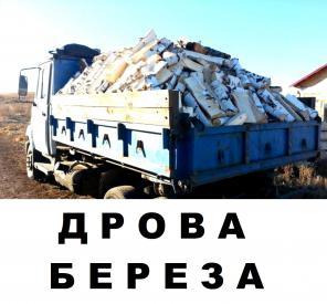 Дрова березовые колотые и в чурбаках с доставкой
