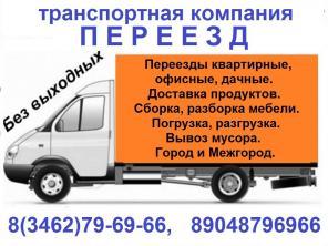 Грузоперевозки, Сургут и межгород