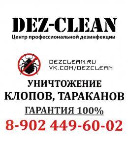 Уничтожение клещей, клопов и тараканов в Асбесте и ближайших городах