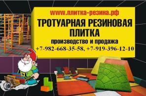 Продажа резиновой плитки для детских и спортивных площадок