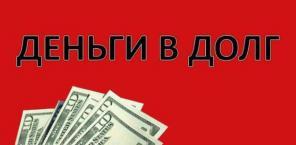 Кредит от частного инвестора. без проверок КИ. 21+