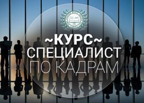 "Набор в группу ""Специалист по кадрам"""