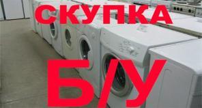 Покупка и ремонт стиральных машин любой марки