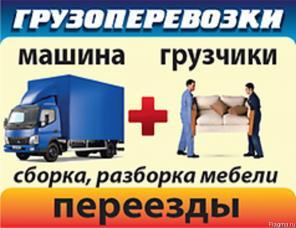 Заказ Грузчиков+Услуги Газели.