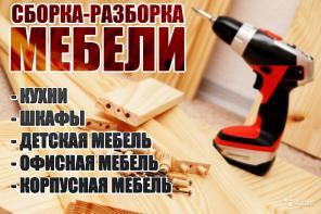 СБОРКА-РЕМОНТ МЕБЕЛИ