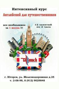 Курсы английского для путешественников