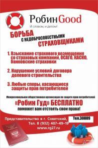 Межрегиональная общественная организация