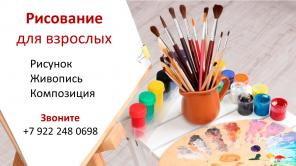 Рисование для взрослых