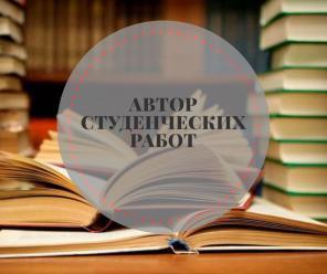 Автор работ по бух.учету