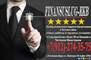 Финансовая услуга в г. Екатеринбурге