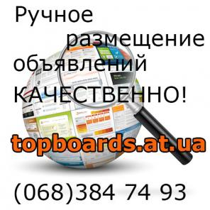 Заказать рассылку на доски объявлений Украины. Размещение объявлений в