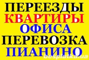 Грузовое такси от Алёны по Красноармейскому и Кировскому району