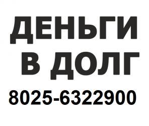 Дам деньги в долг Минск и по Беларуси