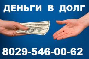 Дам деньги в долг, кредит, займ срочно.