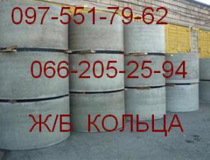 Железобетонные колодезные ж/б кольца, изделия сливные ямы Харьков.