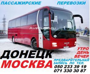 ДОНЕЦК - МОСКВА - ДОНЕЦК ежедневно