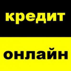 Займ онлайн за 5 минут на карту по всей Украине и России!