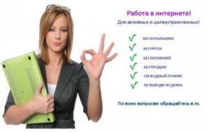 Менеджер (подработка на дому)
